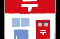 八潮木曽根郵便局