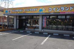ふじまるランドリー八潮店
