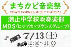 7/13 まちかど音楽祭 at フレスポイベント広場