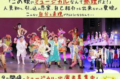 八潮オリジナル市民ミュージカル