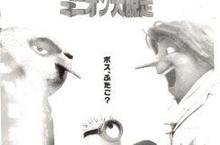 【無料】7/13映画「怪盗グルーのミニオン大脱走」鑑賞会