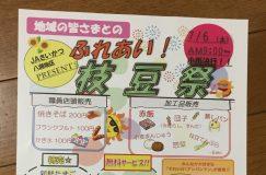7/6 地域の皆さまとの「ふれあい!枝豆祭」JAさいかつ八潮地区PRESENTS