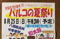 8/25 パルコ通り商店街の夏祭り!