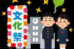 2019年文化祭日程 希望の高校を見に行こう!!