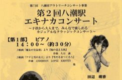9/23 第2回八潮駅エキナカコンサート