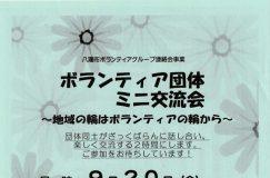 9/20 ボランティア団体ミニ交流会