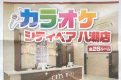 八潮駅北口にカラオケ店8/20オープン