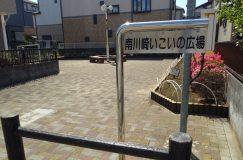 南川崎いこいの広場