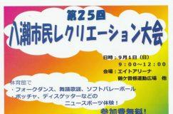 9/1 第25回八潮市民レクリエーション大会