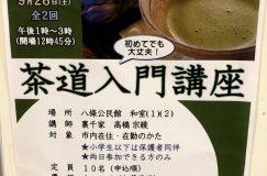 9/21~28 茶道入門講座(初めてでも大丈夫)