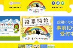 ゆるキャラグランプリ「ハッピーこまちゃん」を応援しよう!!
