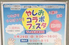 9/29第7回やしおコラボフェスタ開催!
