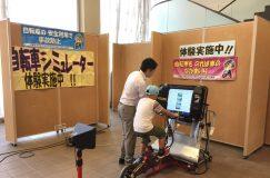 自転車シュミレーター体験をやしお生涯楽習館にて実施!