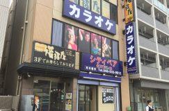 八潮駅北口にカラオケ店「カラオケ シティベア」8/20オープン