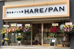 純生食パン工房 HARE/PAN(ハレパン)八潮店