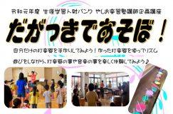 楽習館市民活動支援コーナーの体験講座