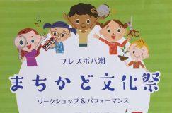 9/29・11/24 まちかど文化祭開催
