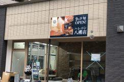 【9月下旬OPEN】純生食パン工房 HARE/PAN(ハレパン)八潮店