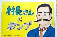 10/26 郷土歴史紙芝居「村長さんとポンプ」