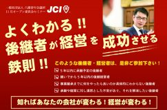 11/8 後継者の学校~よくわかる!!後継者が経営を成功させる鉄則!ビジネスセミナー