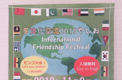 11/9 多文化交流2019やしお International Friendship Festival