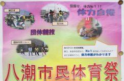 【開催中止】10/14 第44回「八潮市民体育祭」開催
