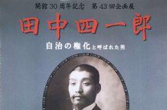 10/10より 開館30周年記念第43回企画展「田中四一郎 自治の権下と呼ばれた男」