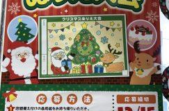 12/15まで クリスマスぬりえ大会 inフレスポカスミ