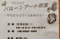 12/8 クリスマスバルーンアート教室