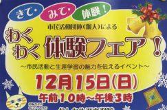 12/15 わくわく体験フェア!〜市民活動と生涯学習の魅力を伝えるイベント〜