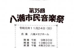 11/24 第35回八潮市民音楽祭