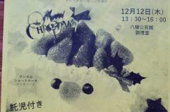 12/12【託児付き】クリスマス手作りケーキ教室