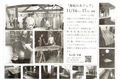 11/16・17 木楽にて無垢の木フェア開催