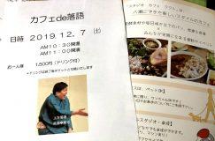 12/7 カフェde落語 in スタジオカフェククル