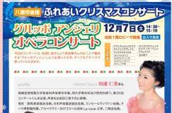 12/7 ふれあいクリスマスコンサート