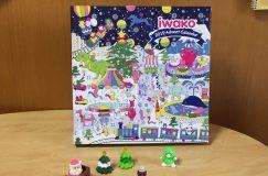 《オススメ》消しゴムのiwakoさんのアドベントカレンダー2019